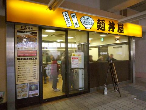 外観@麺丼屋