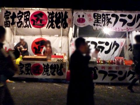 富士宮やきそば@浦和十二日まち