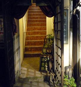 アール座読書館入口