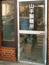 製麺所入口@山手ラーメン