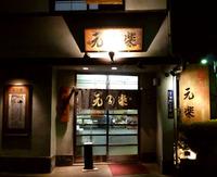 入り口@元楽
