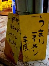 黄色い看板@末広黒門町