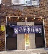 入口@若松屋