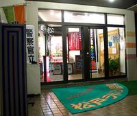 入口@松戸ラドン温泉