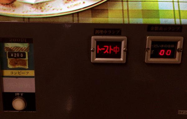 オートパーラー上尾トースト自販機ランプ