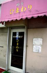 入口@喫茶ひまわり