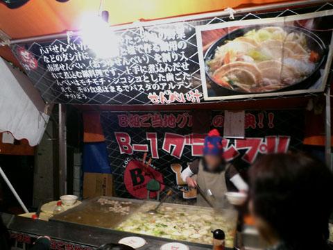 八戸せんべい汁屋台@2012鷲神社酉の市