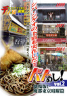 パトめし!02表紙web