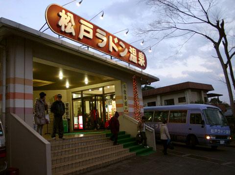 正面入口@松戸ラドン温泉