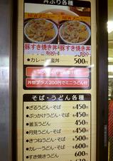 外メニュー@麺丼屋