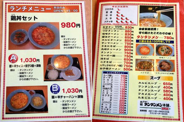 ランチ&麺メニュー