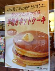 珈琲館豊洲ホットケーキポスター