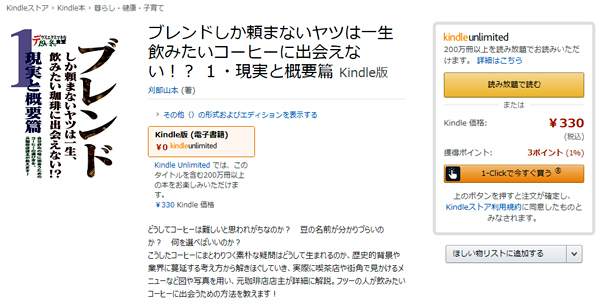 アマゾンページ