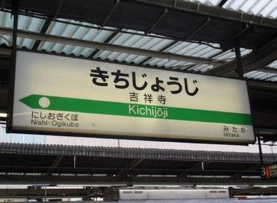 2017年「住んでみたい街」、吉祥寺が13連覇 浦和が初のトップ10に 北千住が大躍進