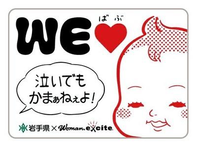 泣いてもいいよ!赤ちゃんステッカー・・・岩手など14県、各地の方言バージョンで本日配布開始
