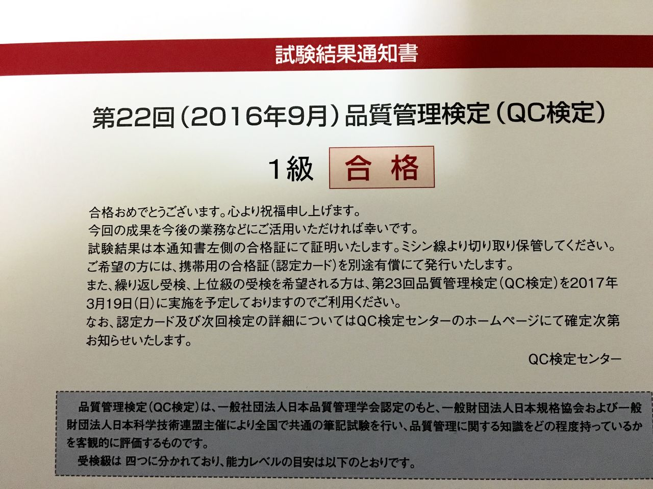 Qc 検定