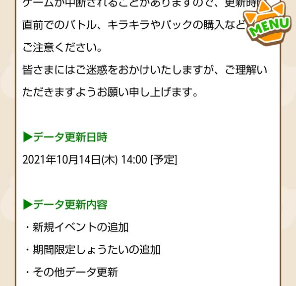 Screenshot_20211013-210543