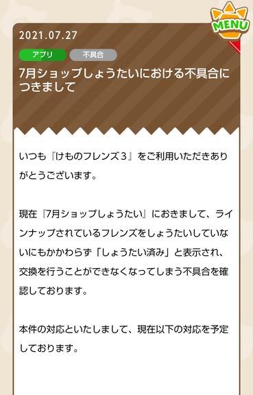 Screenshot_20210727-185857