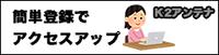 k2a_b