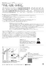 gappogatsuji_poster_flyer1