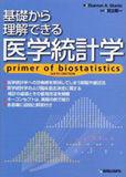 基礎から理解できる医学統計学