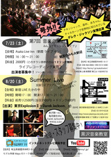 110723_session_live_110820_takanoya_live_s2