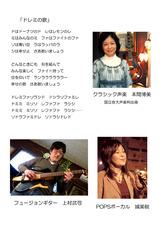 110723_音楽の集い_110820_新宿たかのやライブ_裏面_s