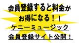 111203_SNSサイト_ケニーミュージック_2