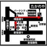 新宿たかのや地図