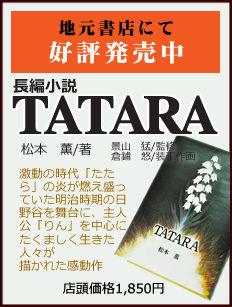 小説tatara
