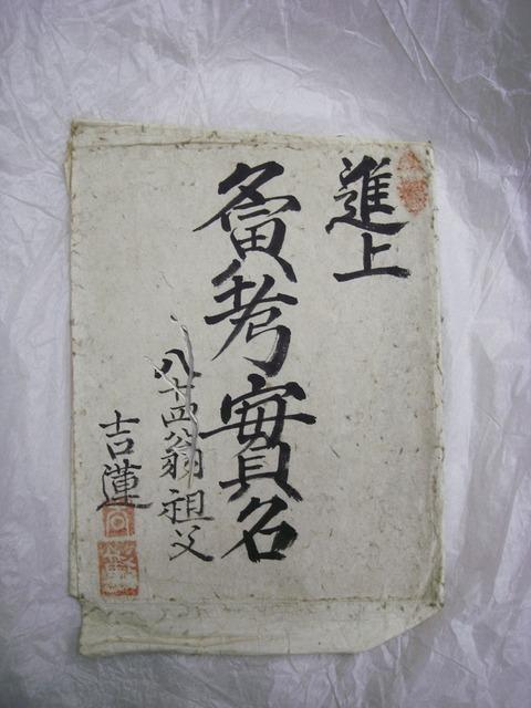 この古文書、なんと読むのでしょう。