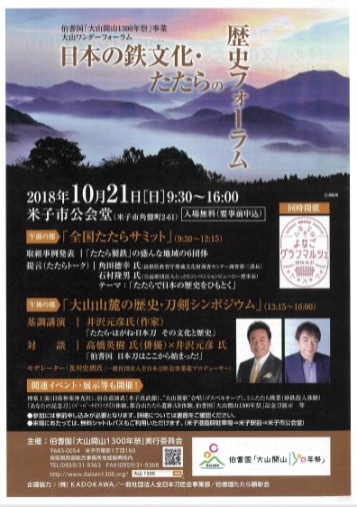 日本の鉄文化・たたらの歴史フォーラム