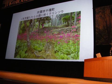 日本の鉄文化、たたらの歴史フォーラム