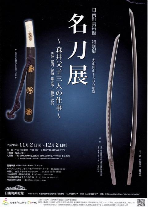 日南町美術館 刀剣展 に行ってきました。