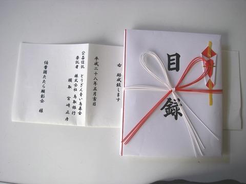 IMGP0108