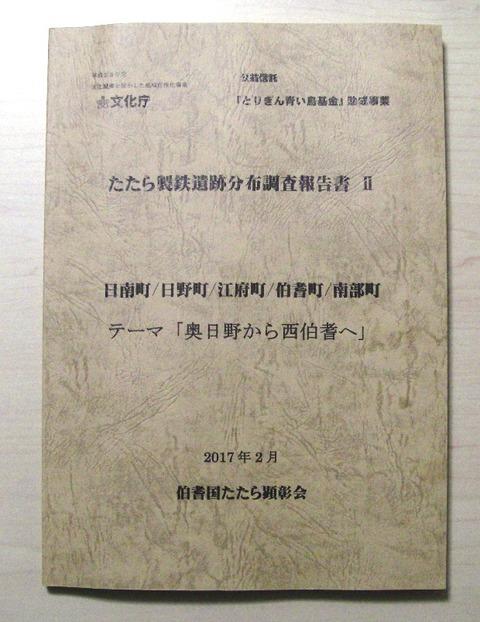 遺跡調査報告書PARTⅡ