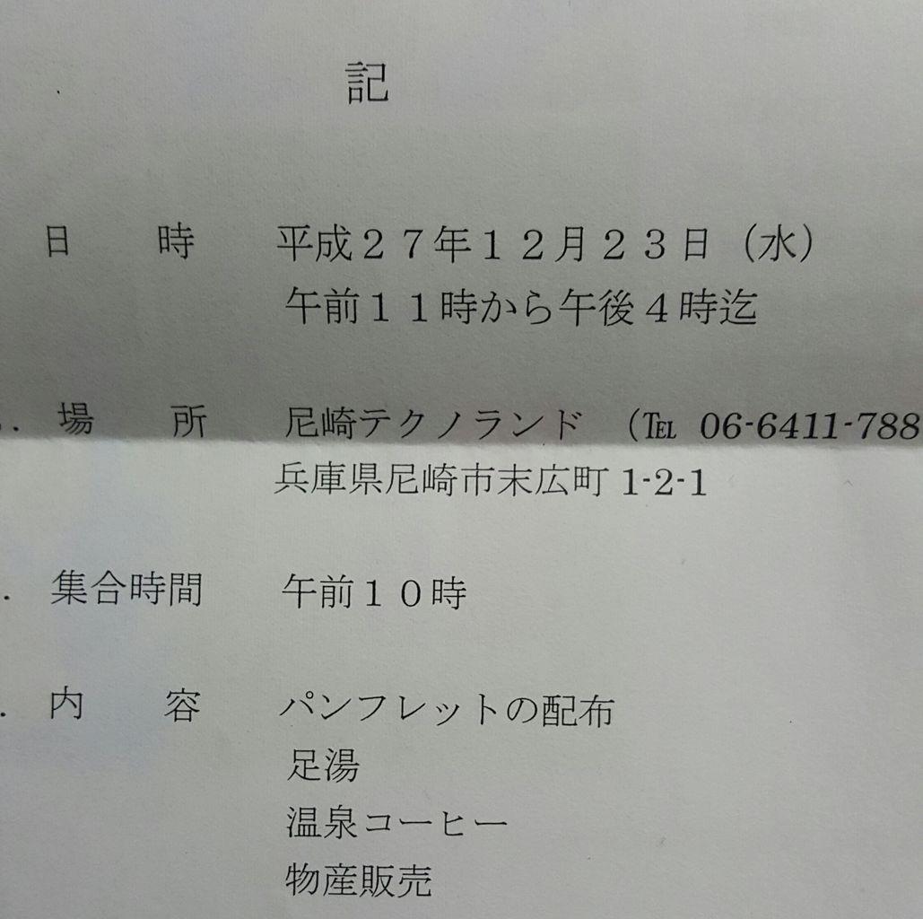 20151222_083138-1