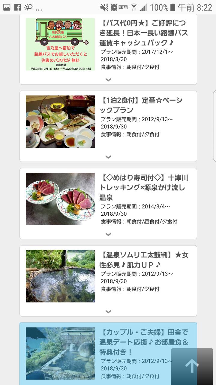 Screenshot_20180108-082230