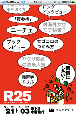R25-2