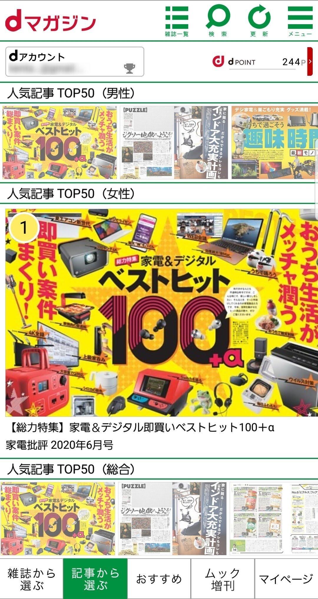 dMagazine kijiTop50