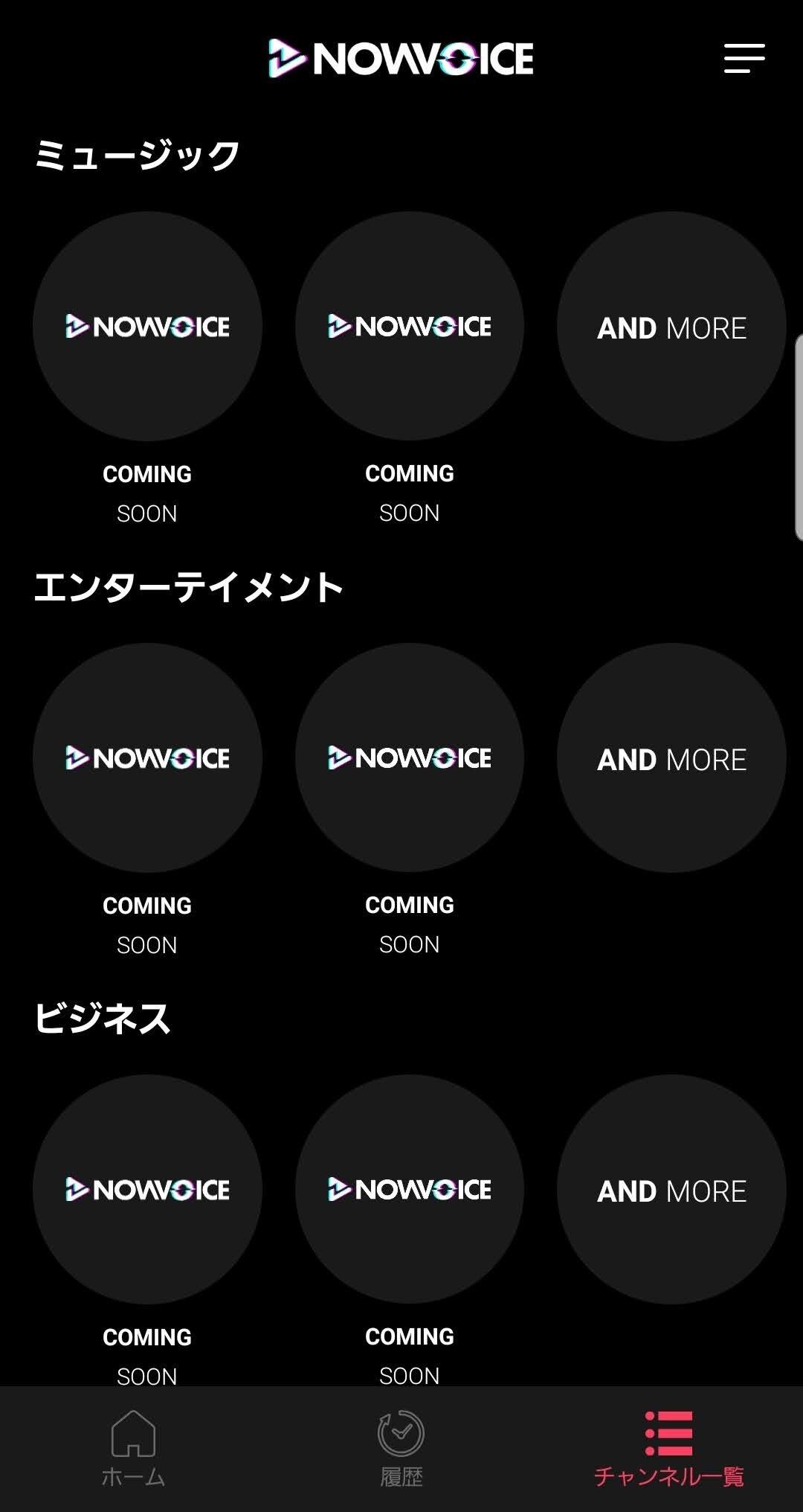 NowVoice comming