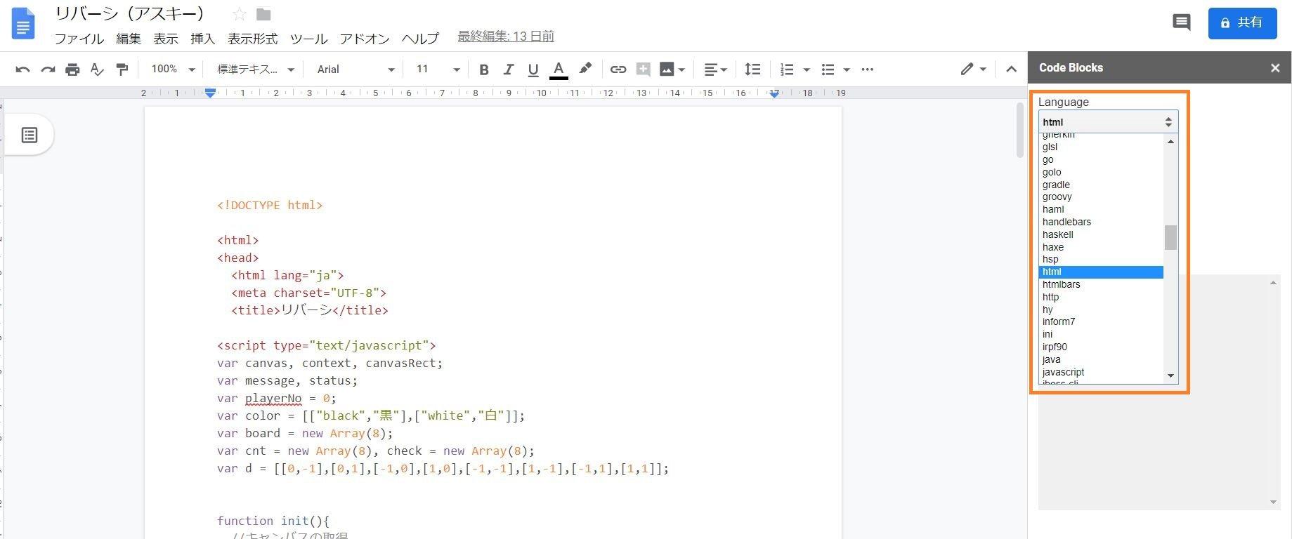 Code Blocks Language