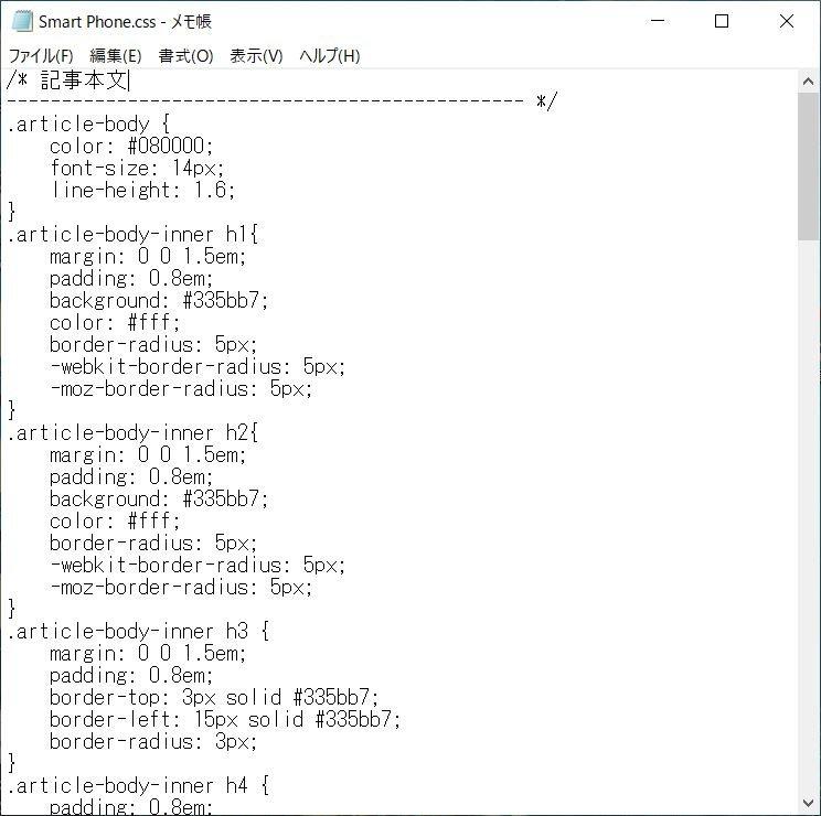 メモ帳 Smart Phone-css