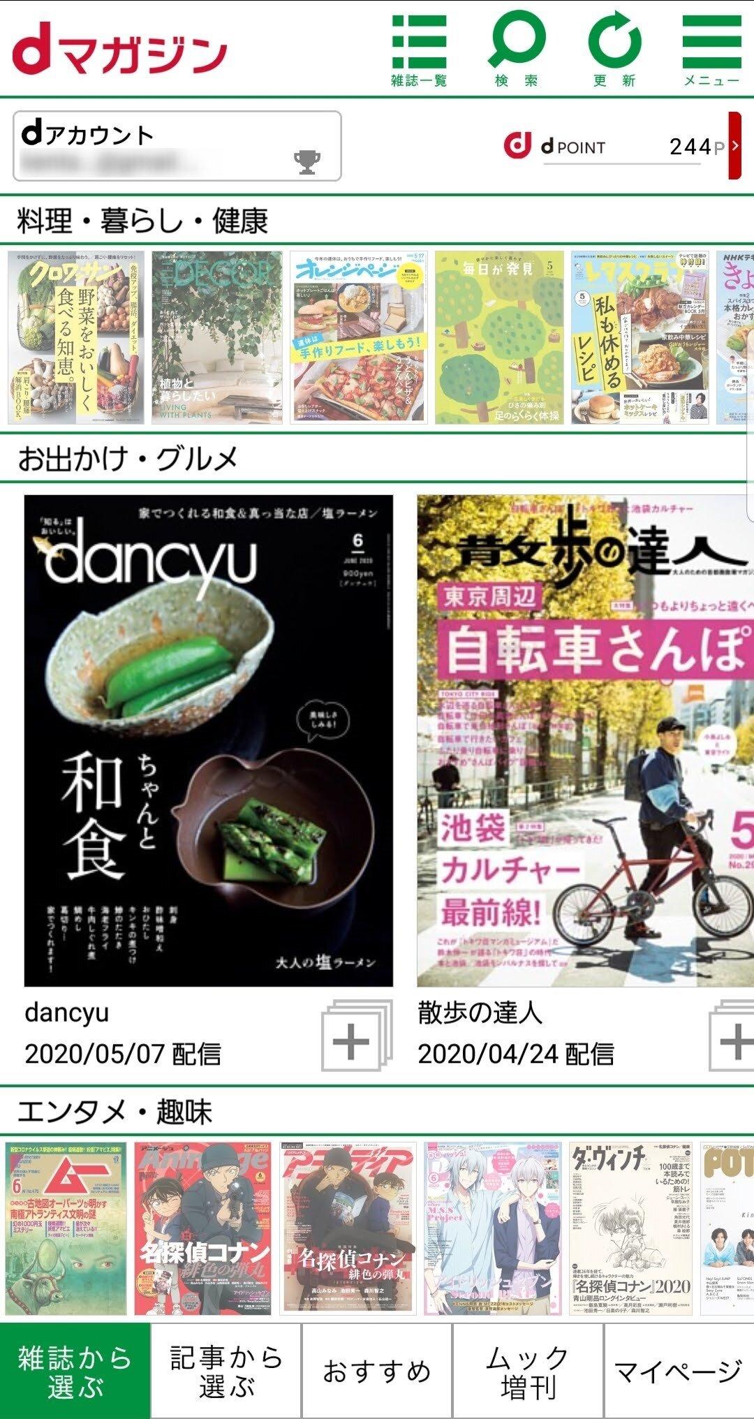 dMagazine open