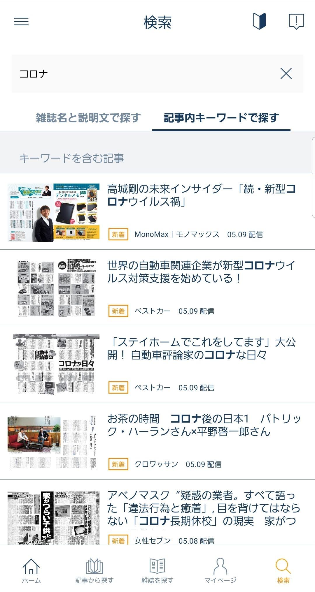 RMagazine search