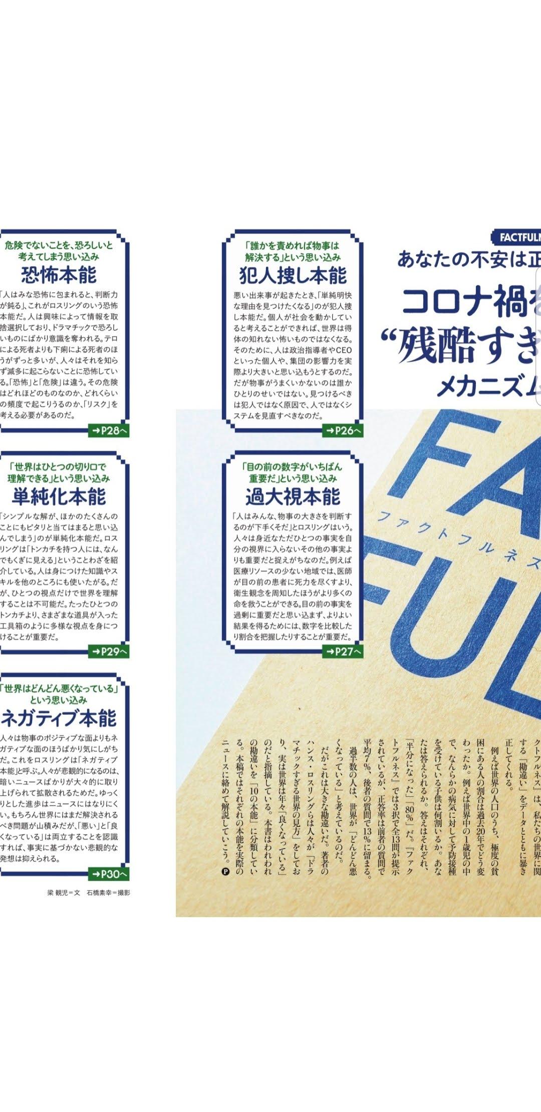 RMagazine husen3