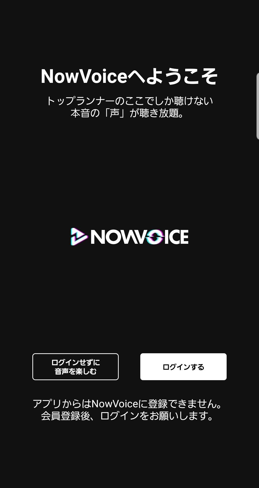 Screenshot_20200621-214216_NowVoice
