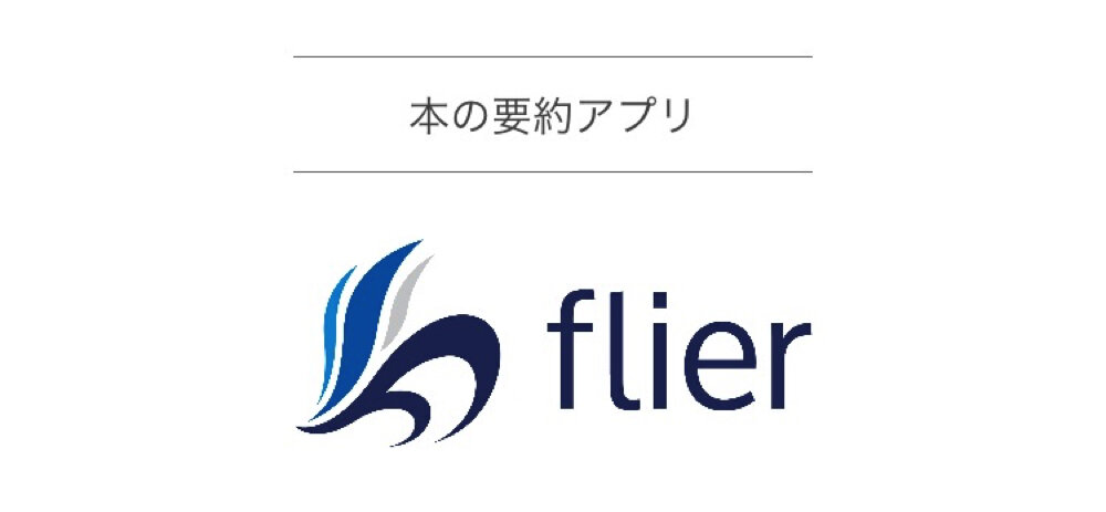 flier-logo