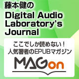 藤本健のDigital Audio Laboratory Jurnal