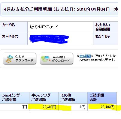 20180321sezon